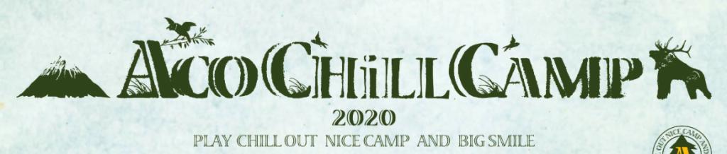 アコチルキャンプのロゴ
