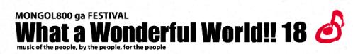 モンパチフェスのロゴ