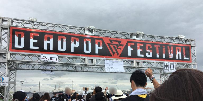 dpfフェスの入口