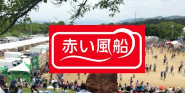 新幹線+ホテルを安く予約するなら日本旅行の赤い風船がおすすめ。東京から名古屋・大阪・京都・仙台へ!