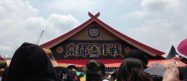 初めての京都大作戦 2017年3日間参戦してわかったこと