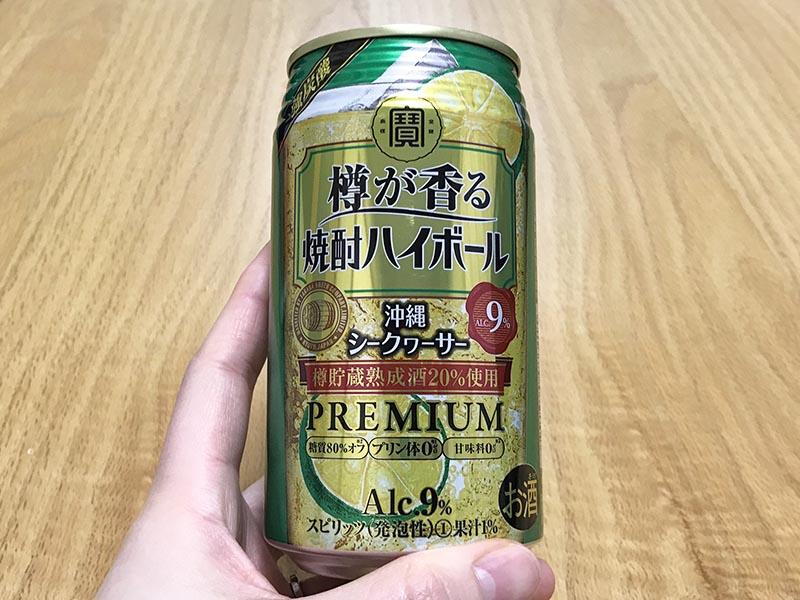 樽が香る焼酎ハイボール 沖縄シークワーサー