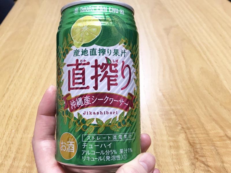 直搾り 沖縄産シークワーサー