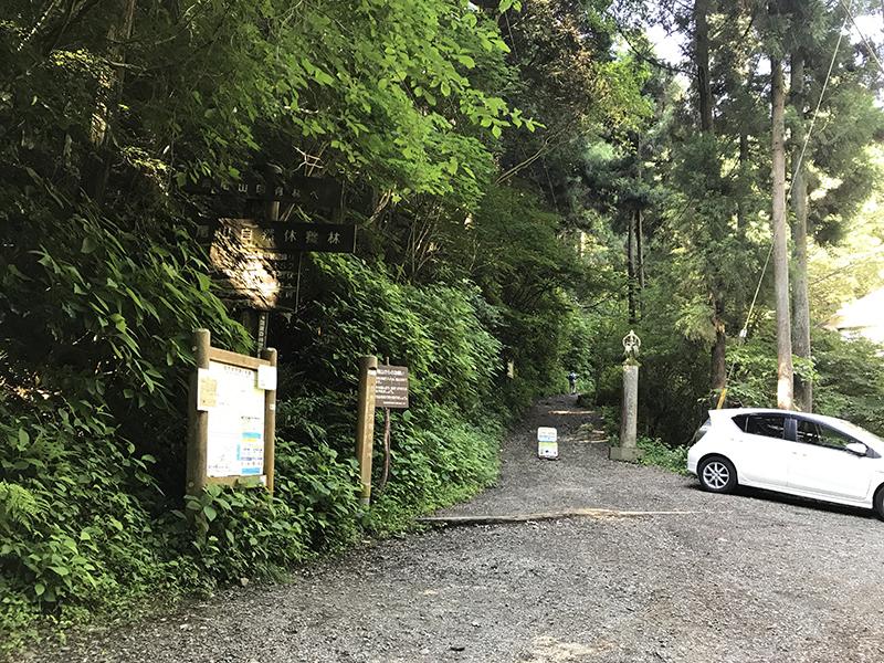 高尾山6号路の入り口