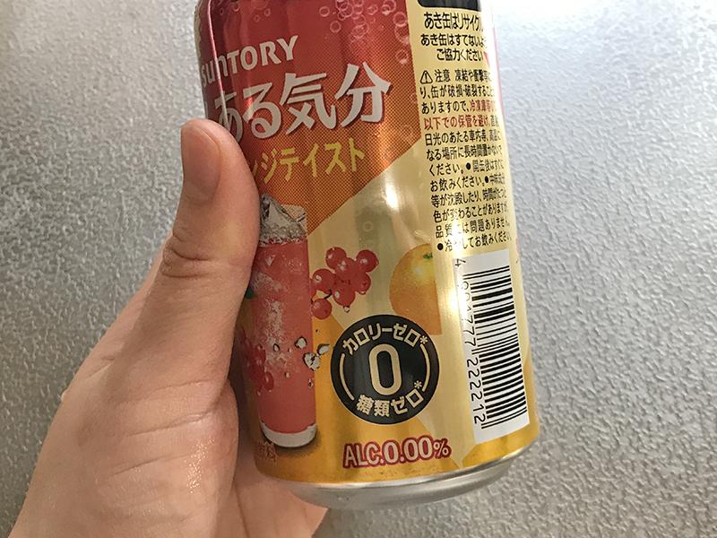 ダイエット中に飲んでいるのんある気分カシスオレンジテイスト