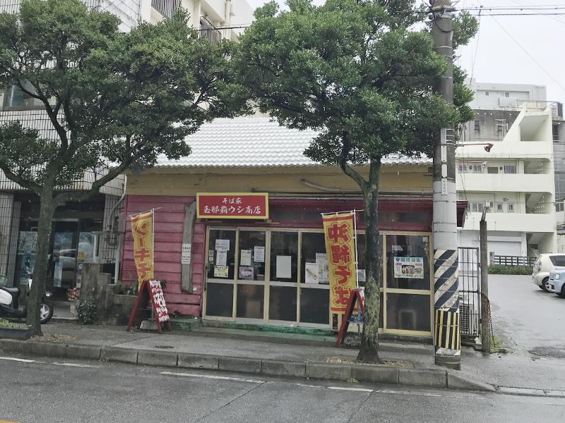 玉那覇ウシ商店の外観