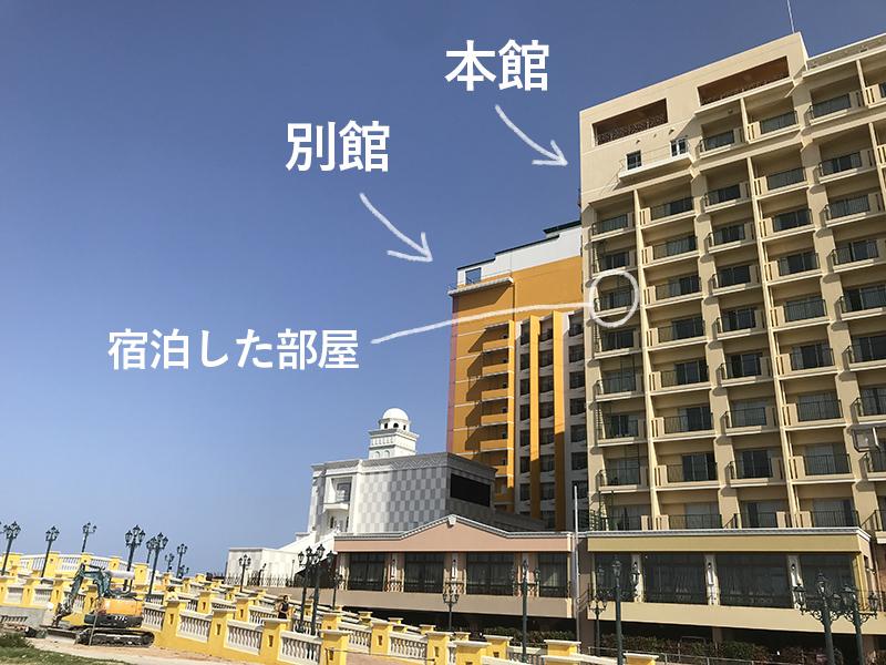 ベッセルホテルカンパーナ沖縄の本館と別館