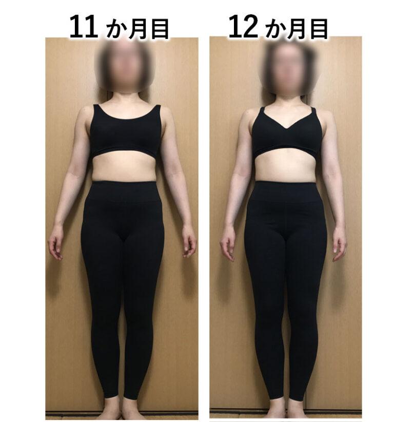 ダイエット1年の体型